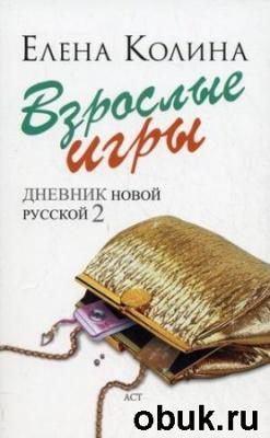 Книга Елена Колина. Взрослые игры