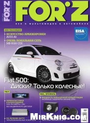 Forz №2 2013