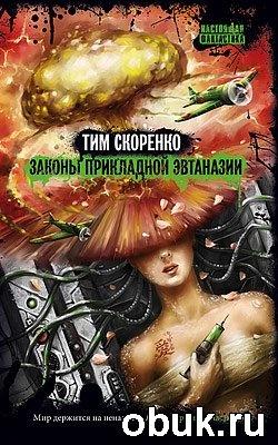 Книга Тим Скоренко. Законы прикладной эвтаназии