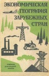 Книга Экономическая география зарубежных стран