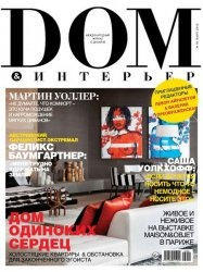 Журнал Дом & интерьер №3 2013