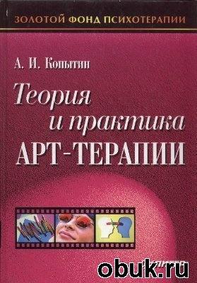 Книга Теория и практика АРТ-ТЕРАПИИ