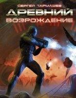 Книга Сергей Тармашев - Возрождение (аудиокнига)  1351,68Мб