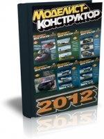 Моделист-конструктор №1-12 (январь-декабрь), 2012 pdf 441Мб