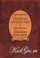 Книга Книга Украiнськи паперовi грошi