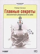 Книга Главные секреты абсолютной уверенности в себе (аудиокнига)