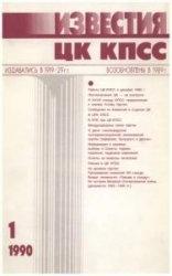 Журнал Известия ЦК КПСС №1 1990