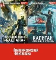 """Книга """"Приключенческая фантастика"""" в 17 томах fb2 28,38Мб"""