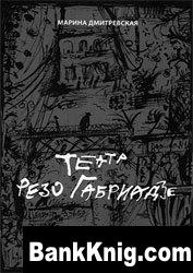 еатр Резо Габриадзе. История тбилисских марионеток и беседы с Резо Габриадзе о куклах, жизни и любви. djvu 8,72Мб