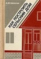 Журнал Как построить сельский дом - Шепелев А.М.(1980год) djvu 6,25Мб