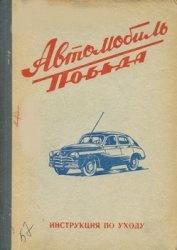 """Книга Автомобиь ГАЗ-М20 """"Победа"""". Инструкция по уходу."""
