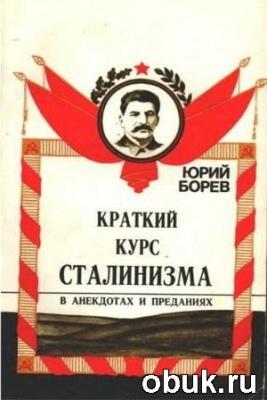 Краткий курс сталинизма в анекдотах и преданиях
