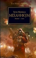 Книга Механикум fb2, rtf 10,4Мб