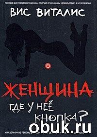 Вис Виталис. Женщина. Где у нее кнопка?