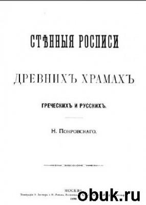 Книга Стенные росписи в древних храмах греческих и русских