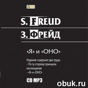 "Книга Зигмунд Фрейд - ""Я"" и ""ОНО"". По ту сторону принципа наслаждения (аудиокнига)"