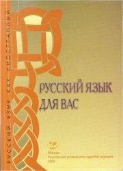 Книга Русский язык для вас