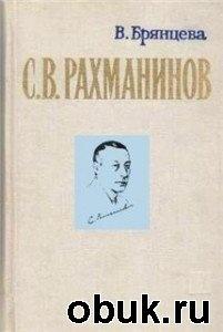 Книга Сергей Васильевич Рахманинов