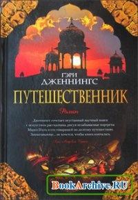 Книга Путешественник.