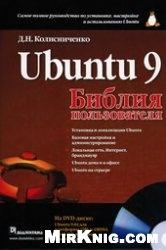 Книга Ubuntu 9. Библия пользователя