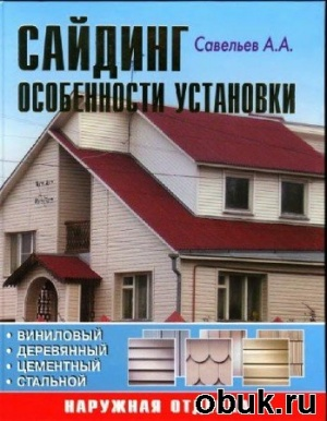 Книга Савельев А.А. - Сайдинг. Особенности установки (PDF)