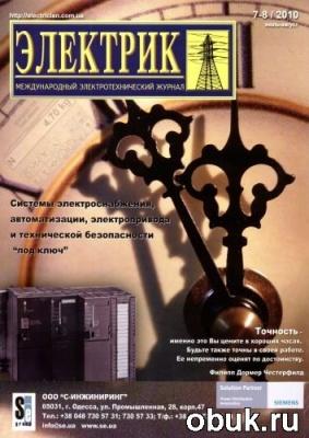 Книга Электрик №7-8 (июль - август 2010)