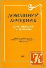 Книга Домашний лечебник для мужчин и женщин