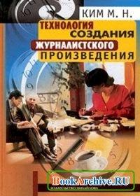 Книга Технология создания журналистского произведения.