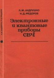 Книга Электронные и квантовые приборы СВЧ
