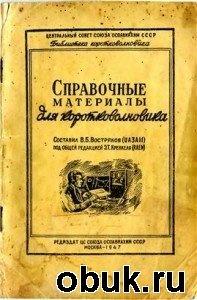 Книга Справочные материалы для коротковолновика