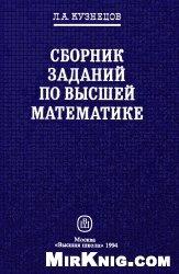 Книга Сборник заданий по высшей математике (типовые расчеты)