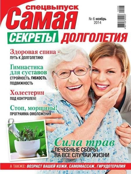 Книга Журнал: Самая Спецвыпуск №6 (ноябрь 2014)