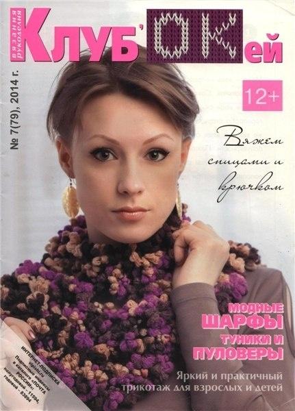 Книга журнал Клуб'ОКей №7 (июль 2014)