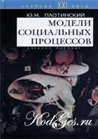 Книга Модели социальных процессов