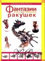 Книга Фантазии из ракушек
