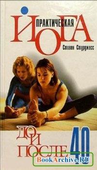Книга Практическая йога до и после 40.