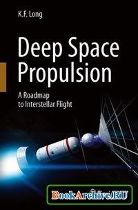 Книга Deep Space Propulsion: A Roadmap to Interstellar Flight.
