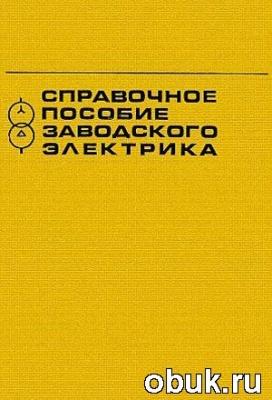 Книга Справочное пособие заводского электрика