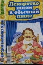 Журнал Журнал Народная библиотека газеты Завалинка №18 2011