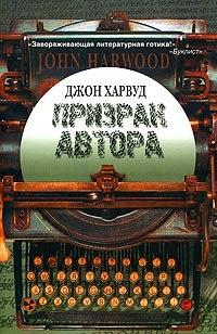 Книга Призрак автора