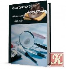 """Книга Сборник """"Классический детектив"""" (100 произведений)"""