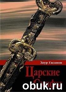 Книга Царские скифы
