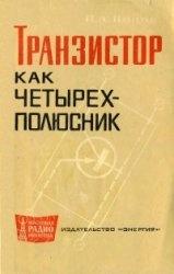 Книга Транзистор как четырехполюсник