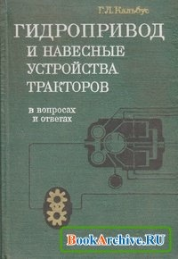Книга Гидропривод и навесные устройства тракторов: В вопросах и ответах.