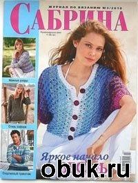 Сабрина №3 2010