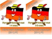 Книга Обучающий видеокурс - Изучаем немецкий язык 1-9 класс (2011).