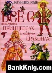 Книга Все о непослушных принцессах и коварных драконах