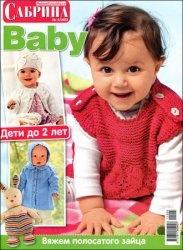 Журнал Сабрина Baby № 4 2011