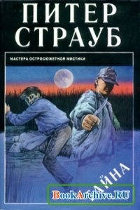 Книга Тайна.