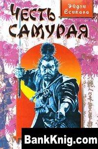 Книга Эйдзи Ёсикава. Честь самурая
